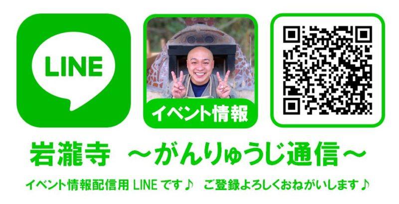 岩瀧寺イベント情報配信用LINEです♪ ご登録よろしくお願いします♪